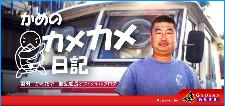 katsuhiro_HPsidebar.jpg